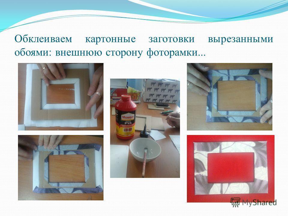 Обклеиваем картонные заготовки вырезанными обоями: внешнюю сторону фоторамки...