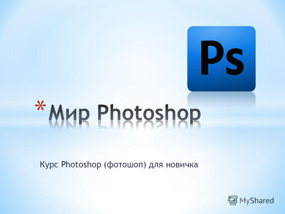 Курс Photoshop (фотошоп) для новичка
