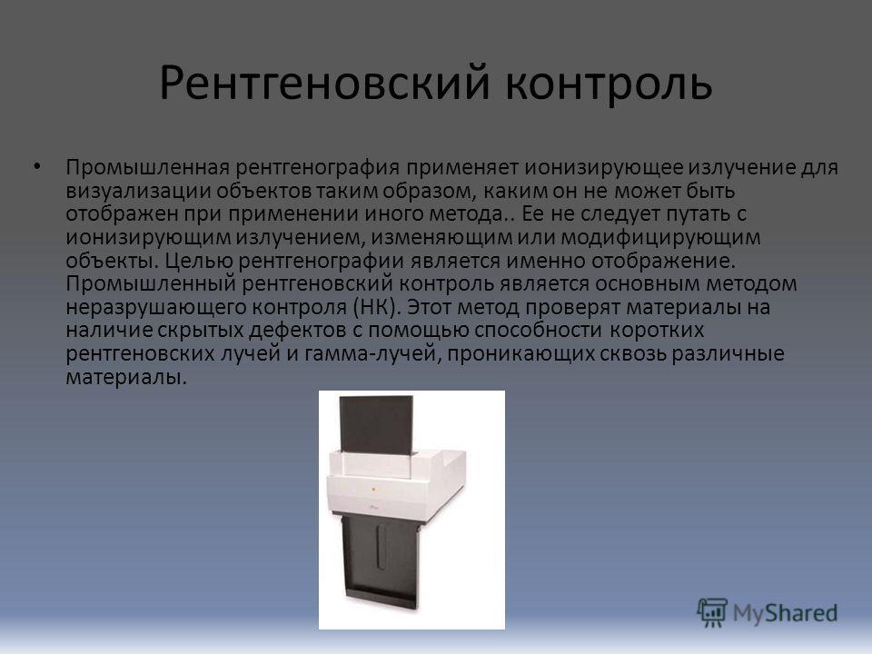 Рентгеновский контроль Промышленная рентгенография применяет ионизирующее излучение для визуализации объектов таким образом, каким он не может быть отображен при применении иного метода.. Ее не следует путать с ионизирующим излучением, изменяющим или
