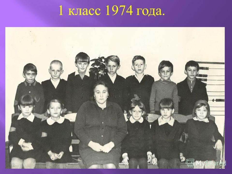 1 класс 1974 года.