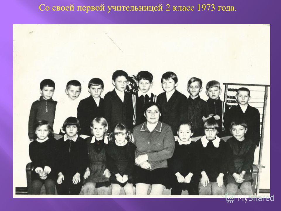 Со своей первой учительницей 2 класс 1973 года.