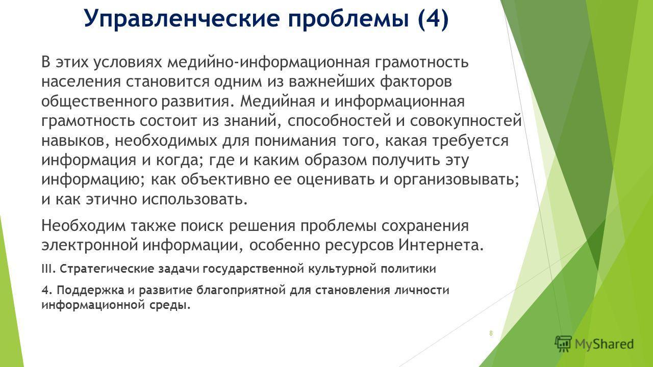 Управленческие проблемы (4) В этих условиях медийно-информационная грамотность населения становится одним из важнейших факторов общественного развития. Медийная и информационная грамотность состоит из знаний, способностей и совокупностей навыков, нео