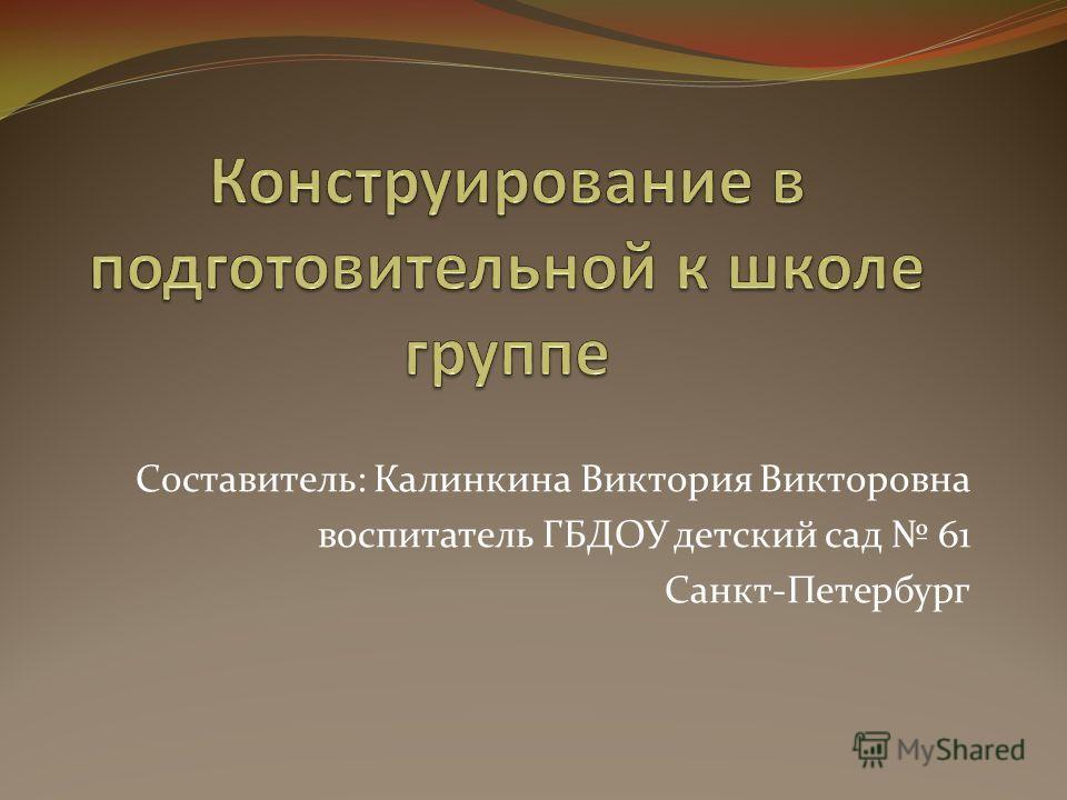 Составитель: Калинкина Виктория Викторовна воспитатель ГБДОУ детский сад 61 Санкт-Петербург