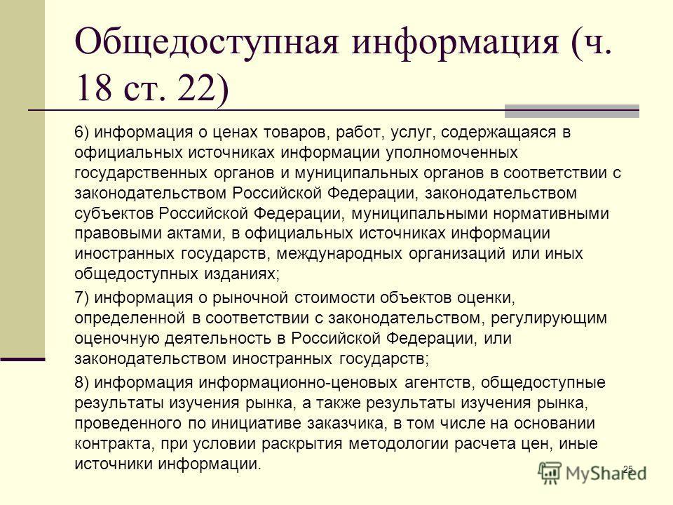 Общедоступная информация (ч. 18 ст. 22) 6) информация о ценах товаров, работ, услуг, содержащаяся в официальных источниках информации уполномоченных государственных органов и муниципальных органов в соответствии с законодательством Российской Федерац