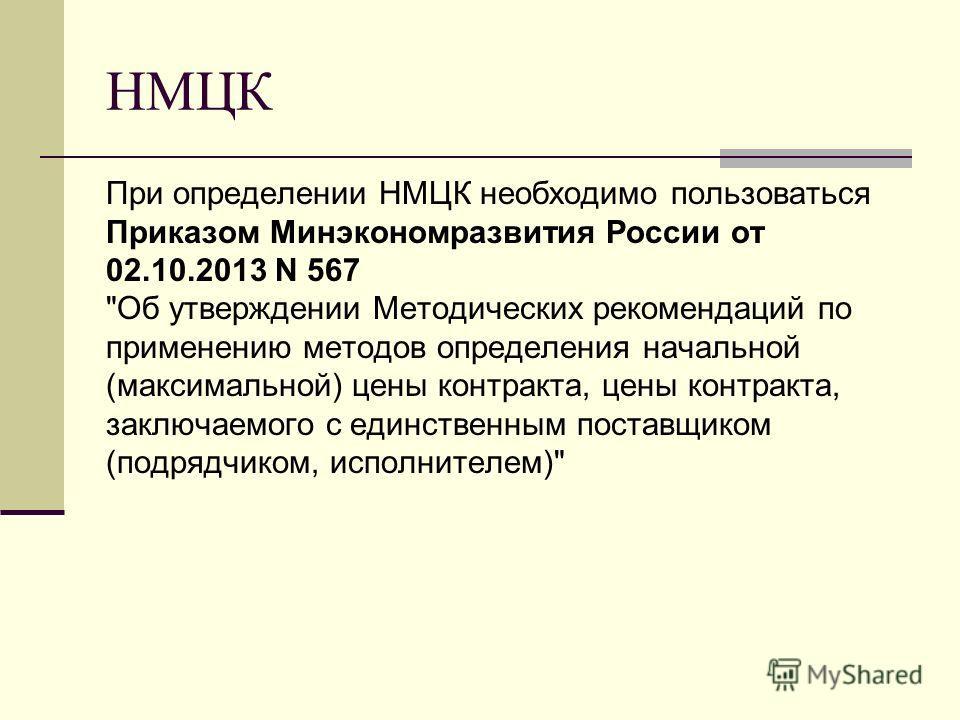 НМЦК При определении НМЦК необходимо пользоваться Приказом Минэкономразвития России от 02.10.2013 N 567