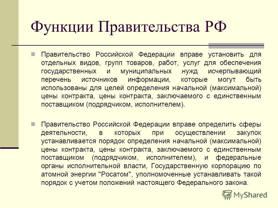 Функции Правительства РФ Правительство Российской Федерации вправе установить для отдельных видов, групп товаров, работ, услуг для обеспечения государственных и муниципальных нужд исчерпывающий перечень источников информации, которые могут быть испол