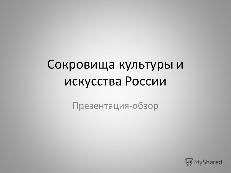 Сокровища культуры и искусства России Презентация-обзор
