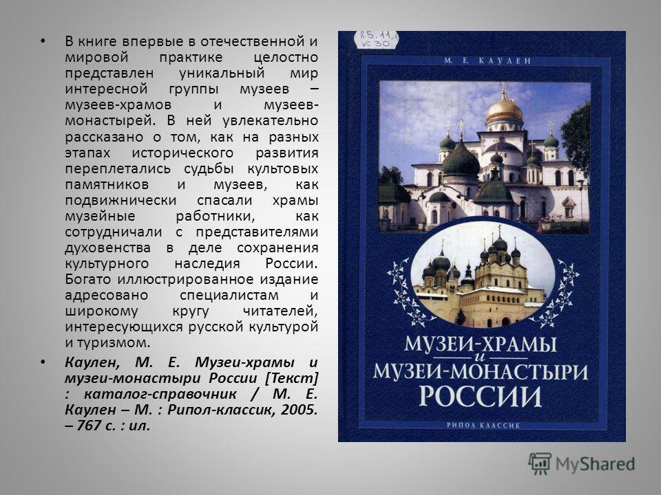 В книге впервые в отечественной и мировой практике целостно представлен уникальный мир интересной группы музеев – музеев-храмов и музеев- монастырей. В ней увлекательно рассказано о том, как на разных этапах исторического развития переплетались судьб
