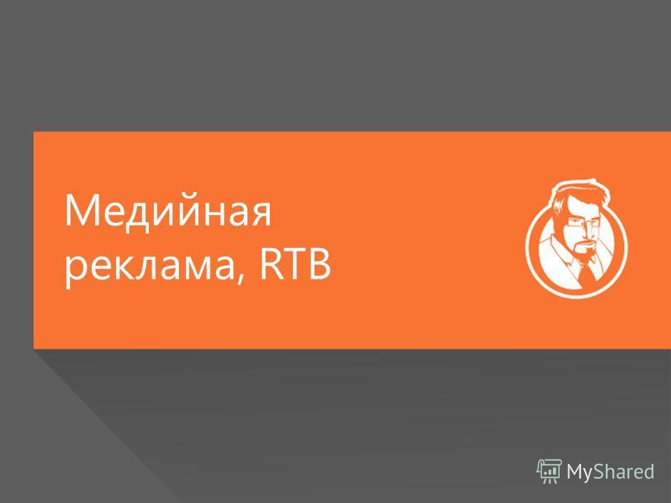 Медийная реклама, RTB