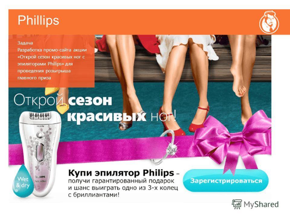 Phillips Задача Разработка промо-сайта акции «Открой сезон красивых ног с эпиляторами Philips» для проведения розыгрыша главного приза