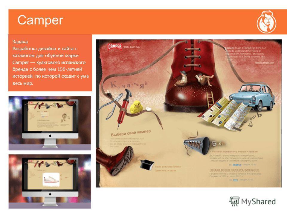 Camper Задача Разработка дизайна и сайта с каталогом для обувной марки Camper культового испанского бренда с более чем 150-летней историей, по которой сходит с ума весь мир.