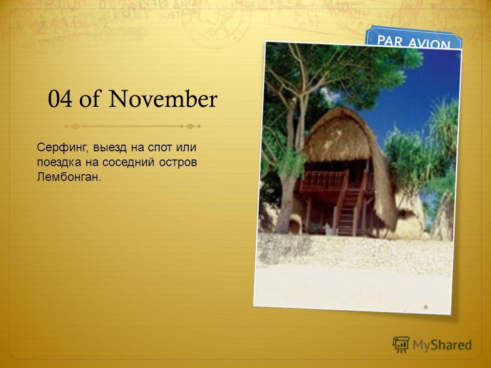04 of November Серфинг, выезд на спот или поездка на соседний остров Лембонган.