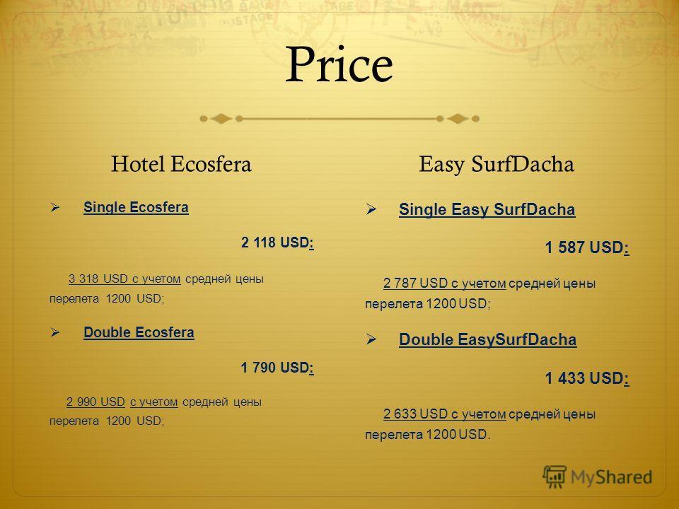 Price Hotel Ecosfera Single Ecosfera 2 118 USD: 3 318 USD с учетом средней цены перелета 1200 USD; Double Ecosfera 1 790 USD: 2 990 USD с учетом средней цены перелета 1200 USD; Easy SurfDacha Single Easy SurfDacha 1 587 USD: 2 787 USD с учетом средне