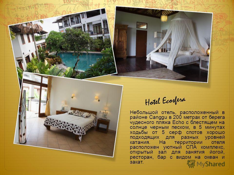 Небольшой отель, расположенный в районе Canggu в 200 метрах от берега чудесного пляжа Echo с блестящем на солнце черным песком, в 5 минутах ходьбы от 5 серв спотов хорошо подходящих для разных уровней катания. На территории отеля расположен уютный СП