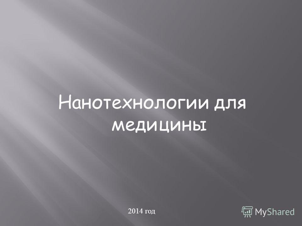 Нанотехнологии для медицины 2014 год