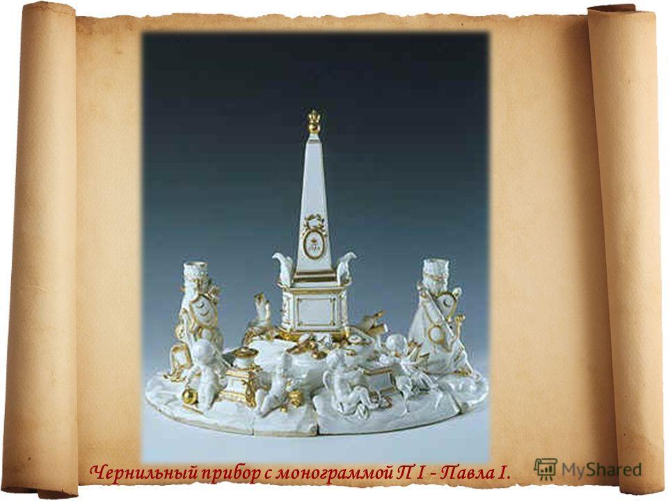 Чернильный прибор с монограммой П I - Павла I.
