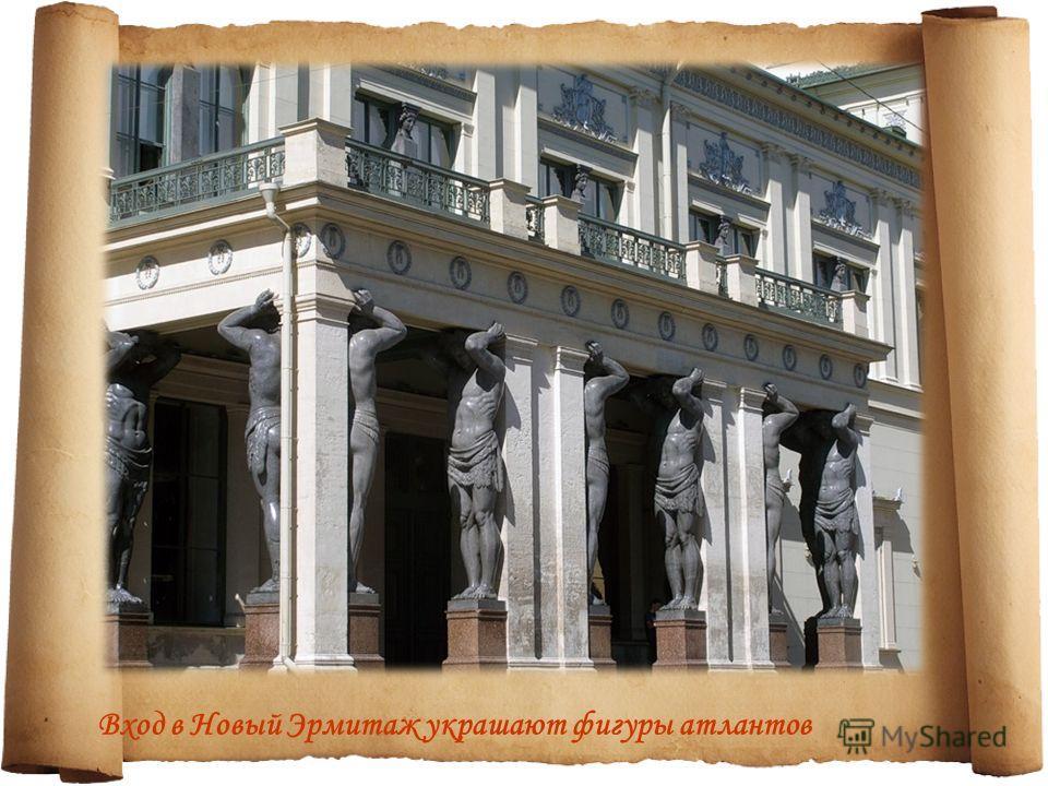 Вход в Новый Эрмитаж украшают фигуры атлантов