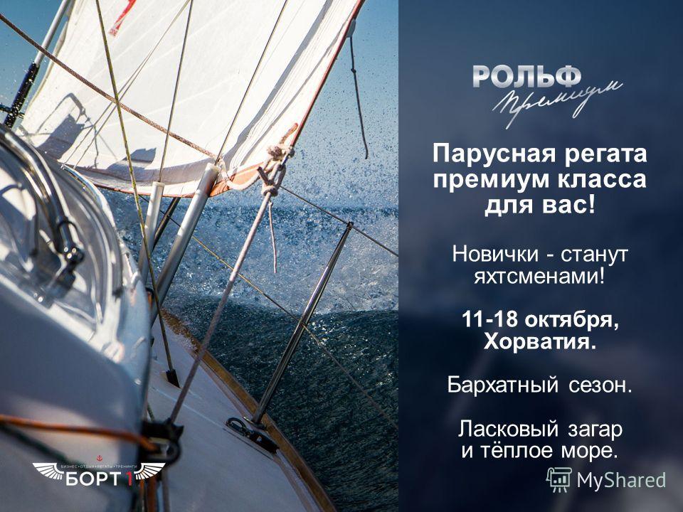 Парусная регата премиум класса для вас! Новички - станут яхтсменами! 11-18 октября, Хорватия. Бархатный сезон. Ласковый загар и тёплое море.