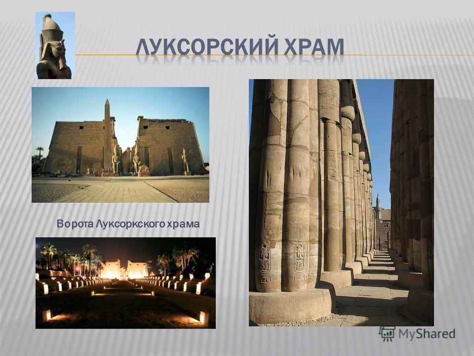 Ворота Луксоркского храма