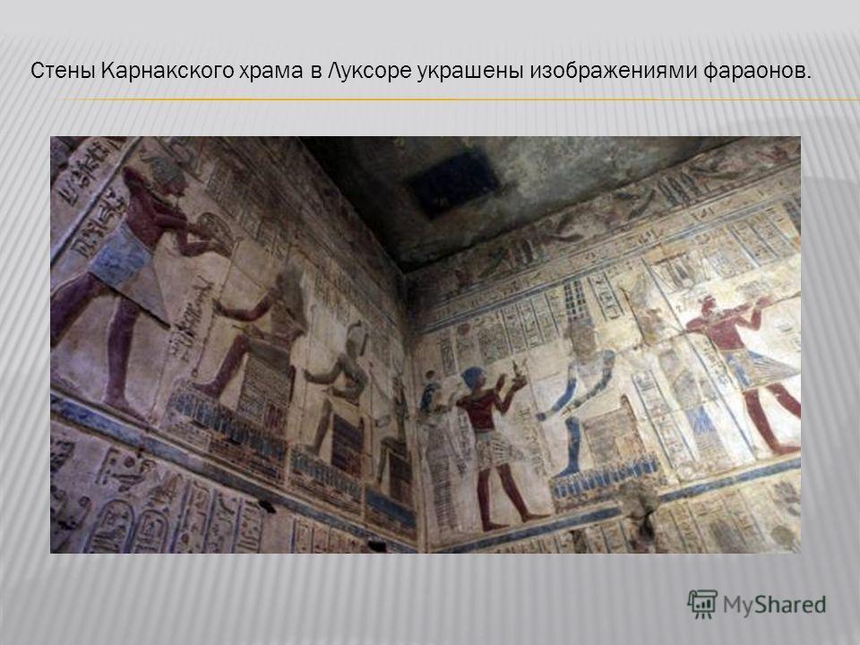 Стены Карнакского храма в Луксоре украшены изображениями фараонов.