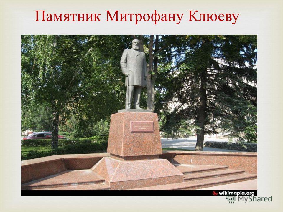 Памятник Митрофану Клюеву