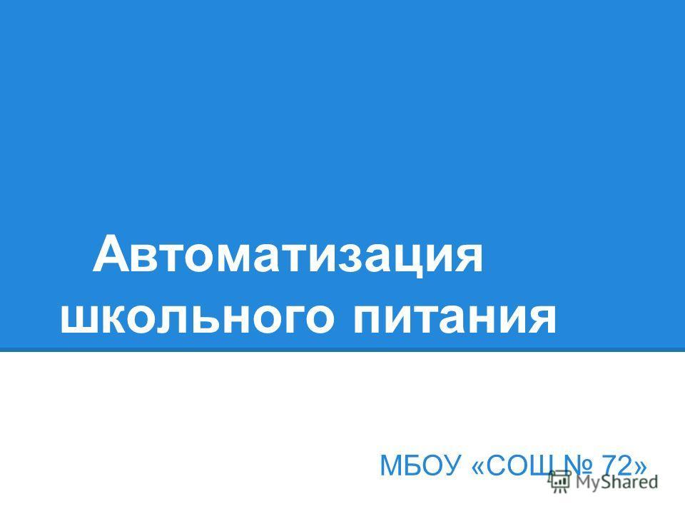 Автоматизация школьного питания МБОУ «СОШ 72»