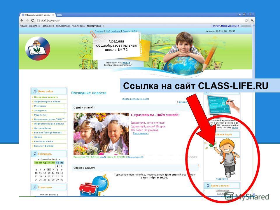 Ссылка на сайт CLASS-LIFE.RU
