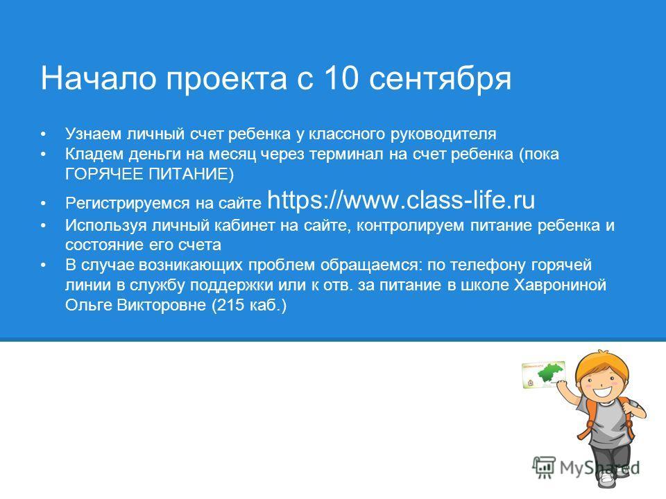 Начало проекта с 10 сентября Узнаем личный счет ребенка у классного руководителя Кладем деньги на месяц через терминал на счет ребенка (пока ГОРЯЧЕЕ ПИТАНИЕ) Регистрируемся на сайте https://www.class-life.ru Используя личный кабинет на сайте, контрол