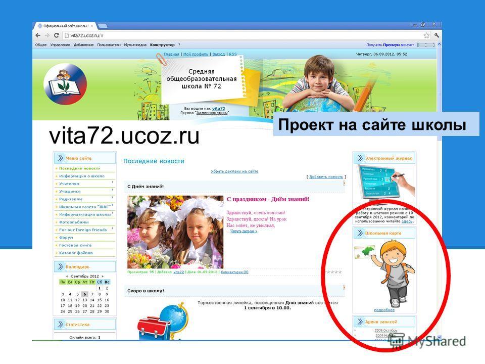 vita72.ucoz.ru Проект на сайте школы