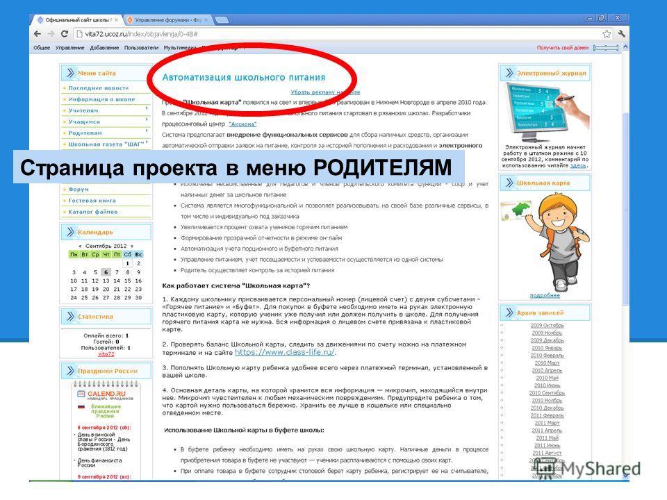 Страница проекта в меню РОДИТЕЛЯМ
