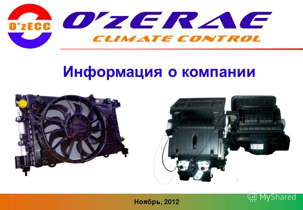 Ноябрь, 2012 Информация о компании