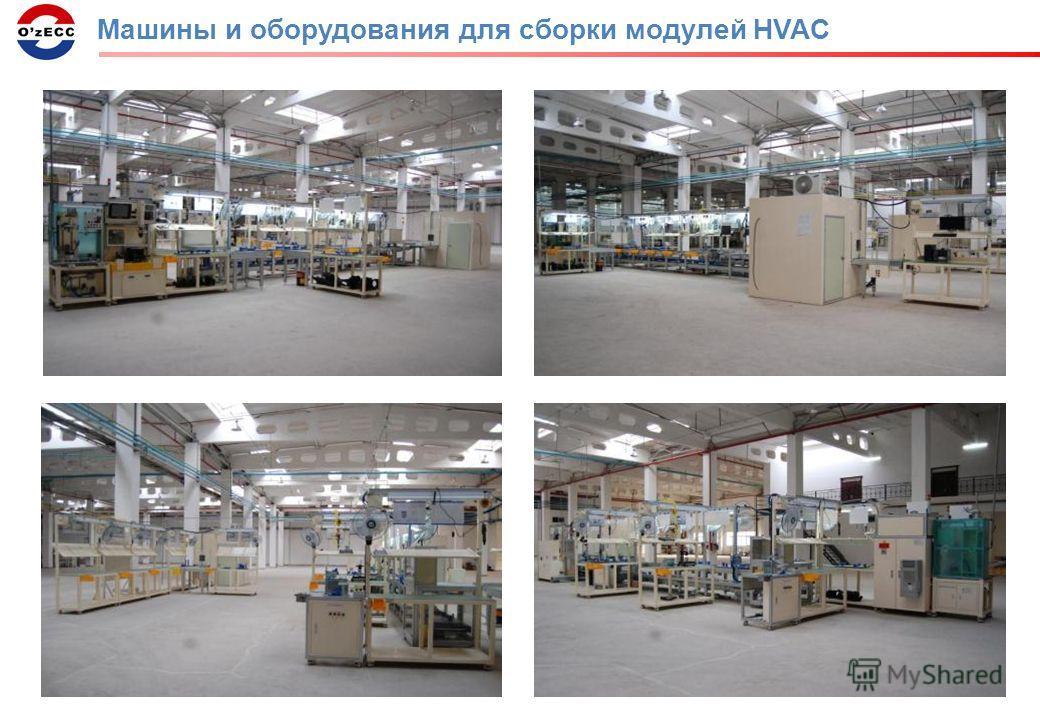 Машины и оборудования для сборки модулей HVAC