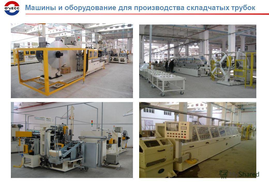 Машины и оборудование для производства складчатых трубок