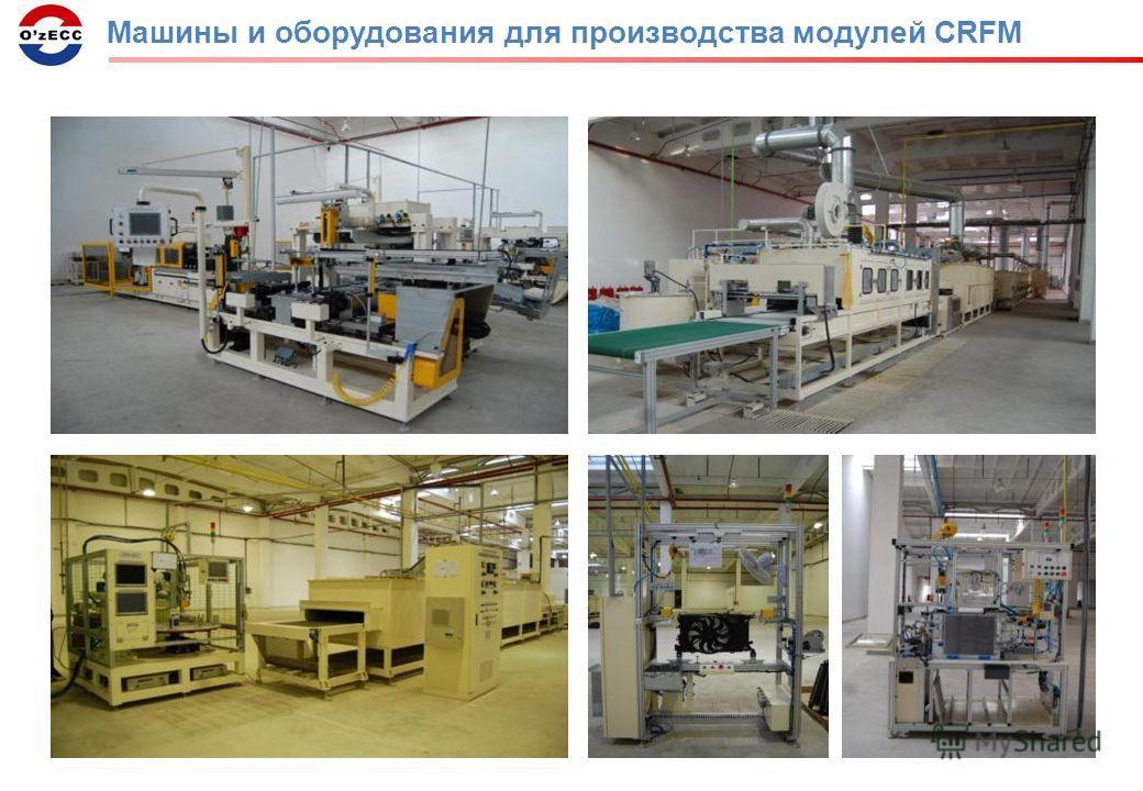 Машины и оборудования для производства модулей CRFM