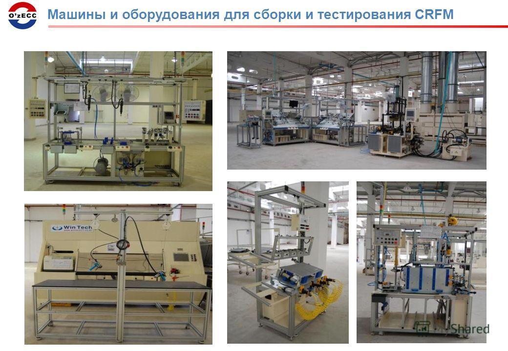 Машины и оборудования для сборки и тестирования CRFM