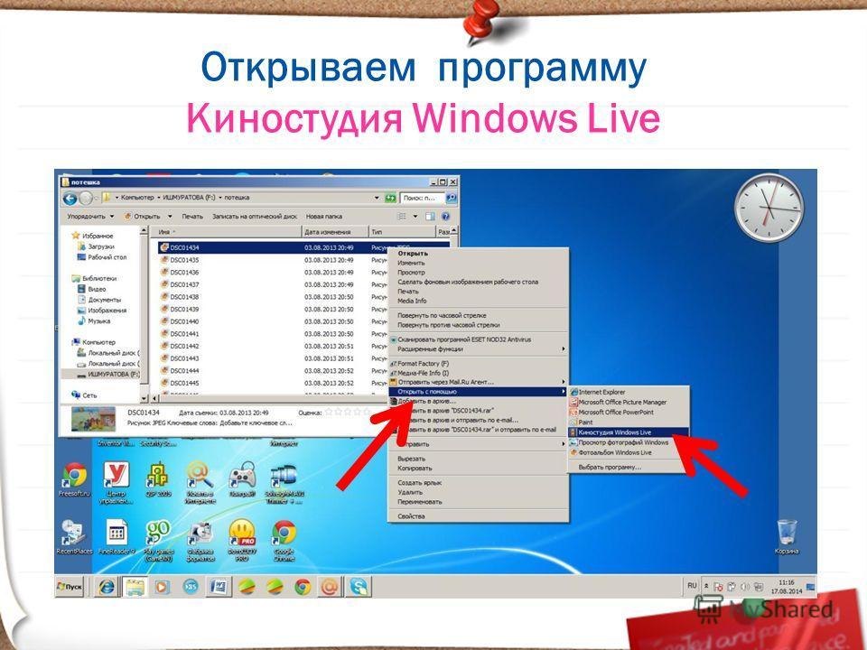 Открываем программу Киностудия Windows Live