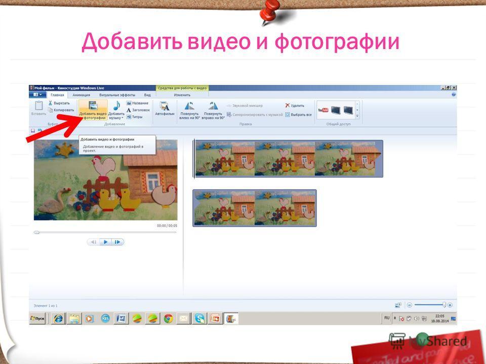 Добавить видео и фотографии