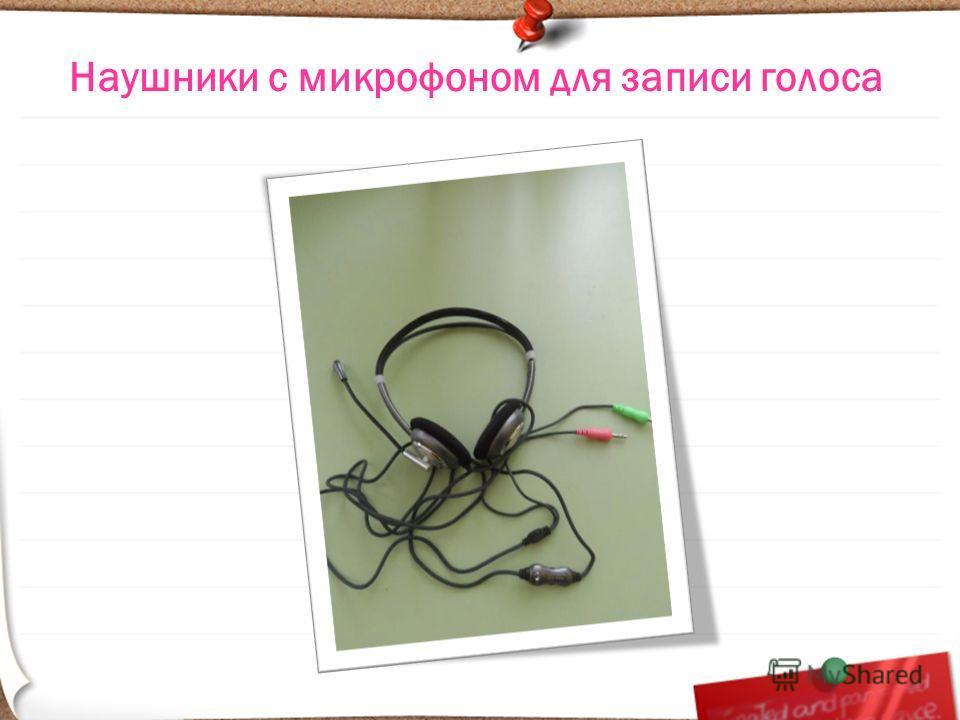 Наушники с микрофоном для записи голоса