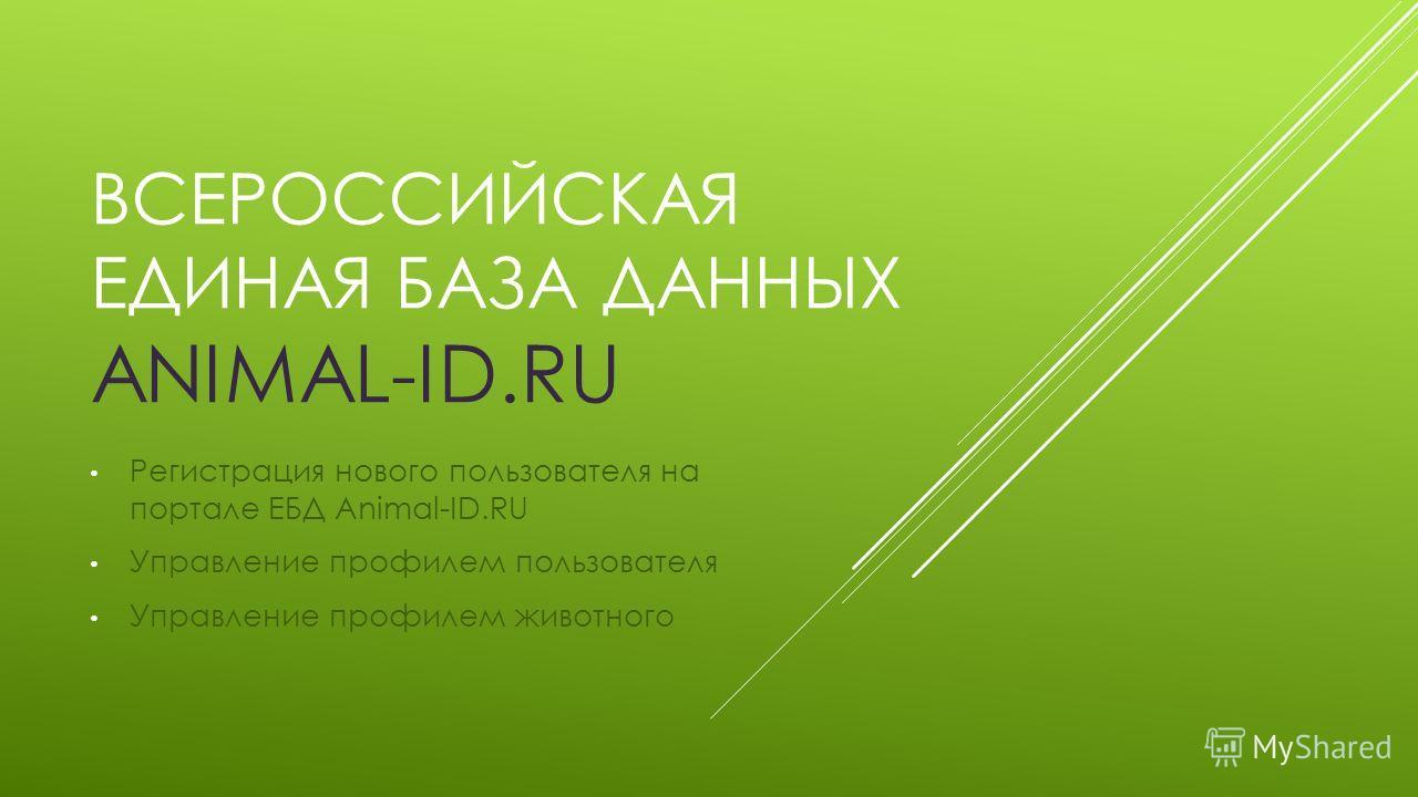 ВСЕРОССИЙСКАЯ ЕДИНАЯ БАЗА ДАННЫХ ANIMAL-ID.RU Регистрация нового пользователя на портале ЕБД Animal-ID.RU Управление профилем пользователя Управление профилем животного