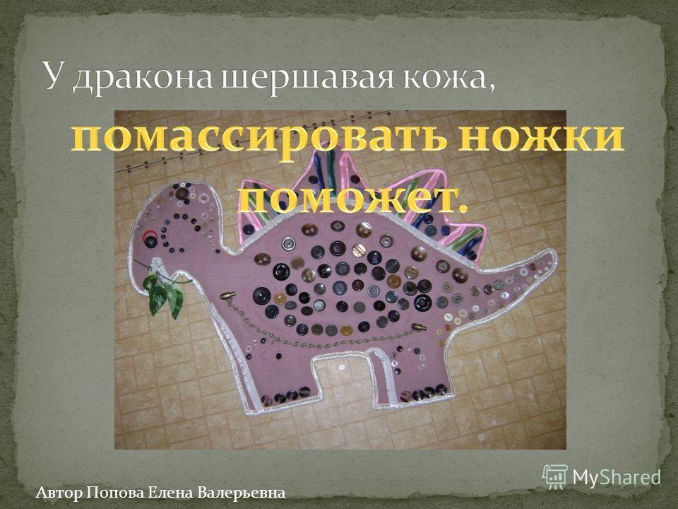 Автор Попова Елена Валерьевна