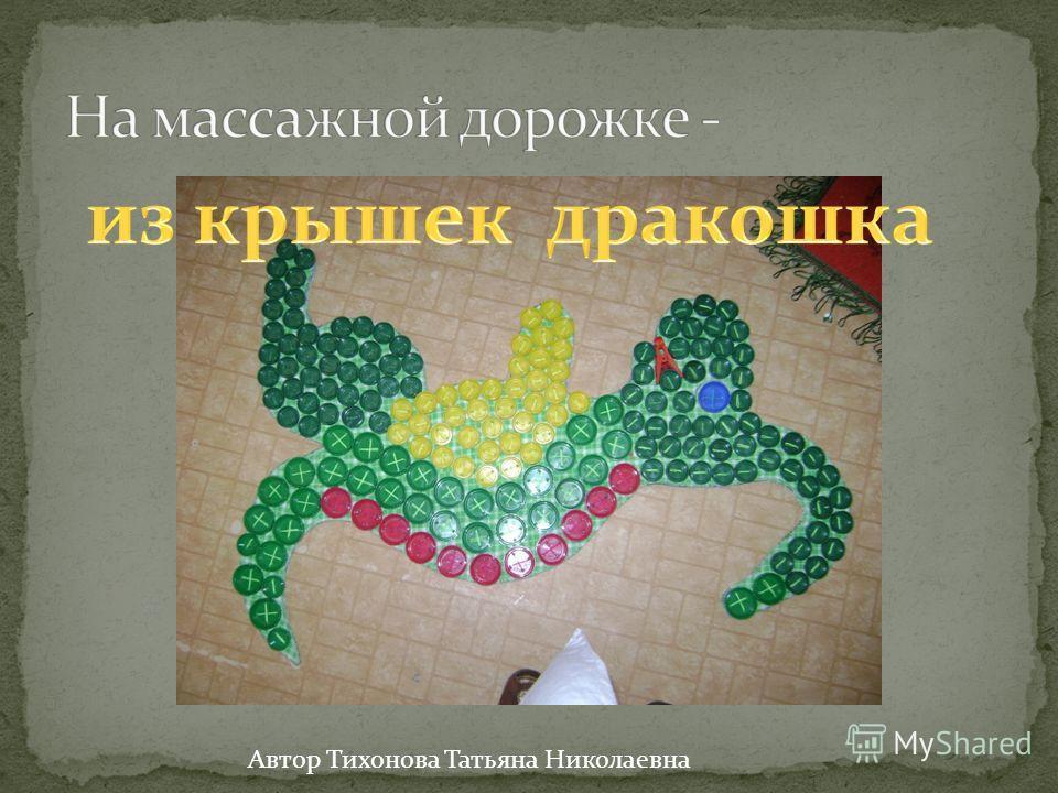 Автор Тихонова Татьяна Николаевна