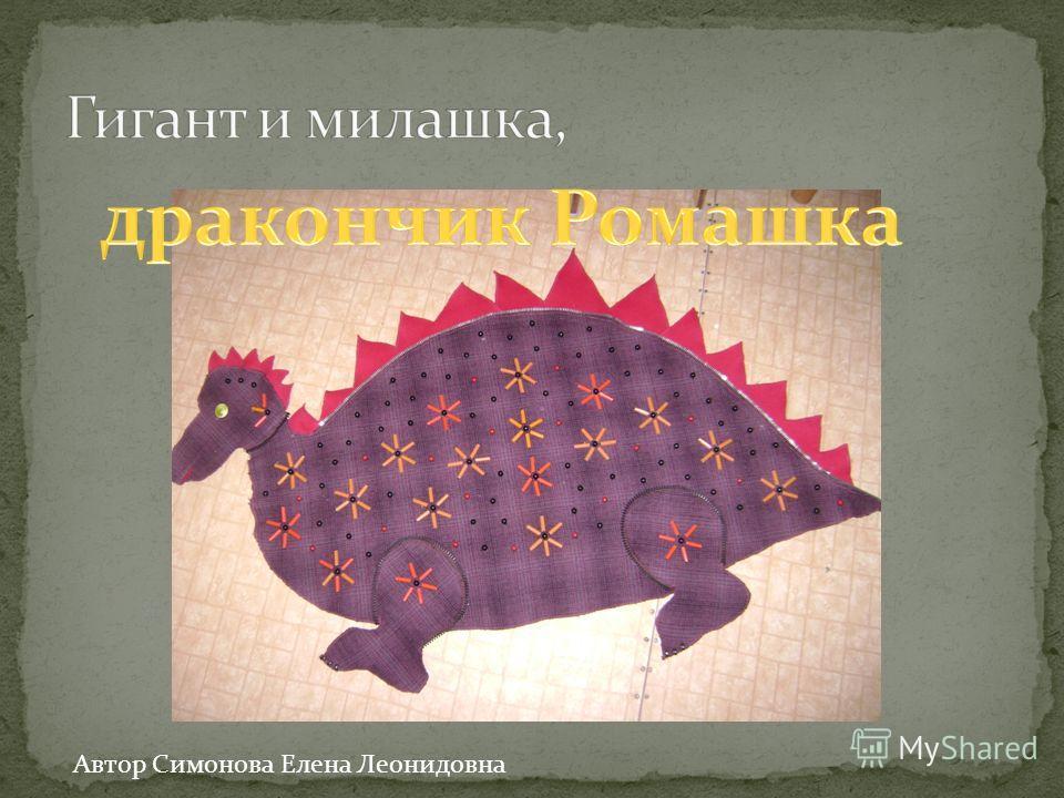 Автор Симонова Елена Леонидовна