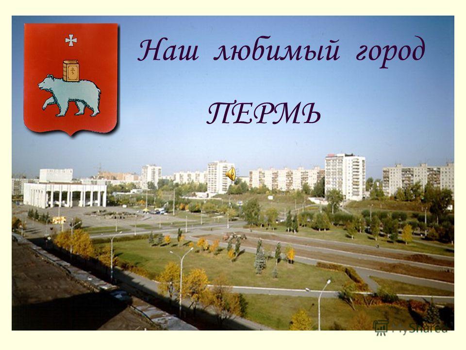 Наш любимый город ПЕРМЬ