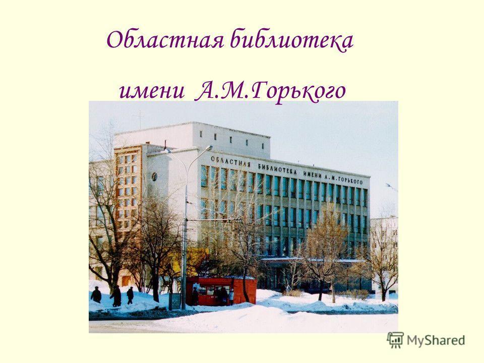 Областная библиотека имени А.М.Горького