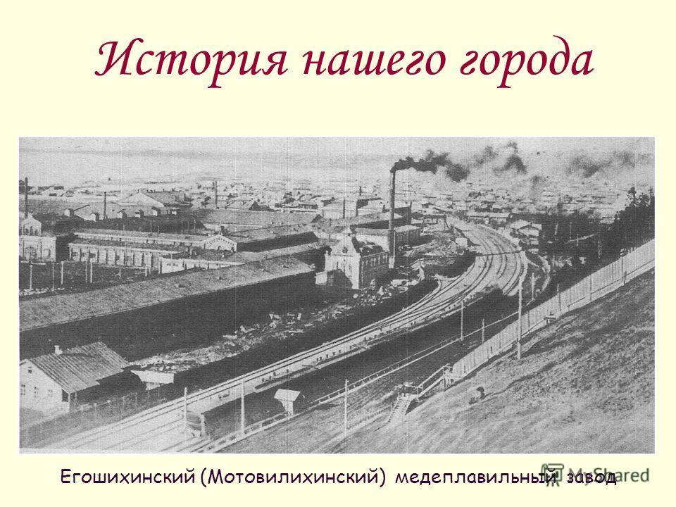 История нашего города Егошихинский (Мотовилихинский) медеплавильный завод