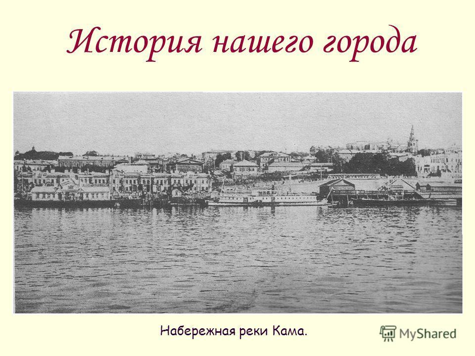 История нашего города Набережная реки Кама.