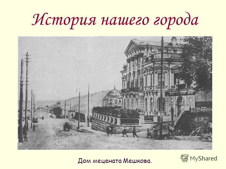 История нашего города Дом мецената Мешкова.