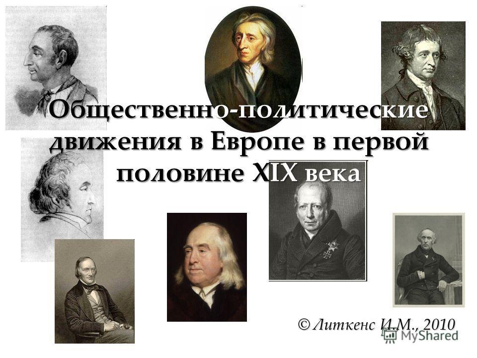 © Литкенс И.М., 2010 Общественно-политические движения в Европе в первой половине XIX века