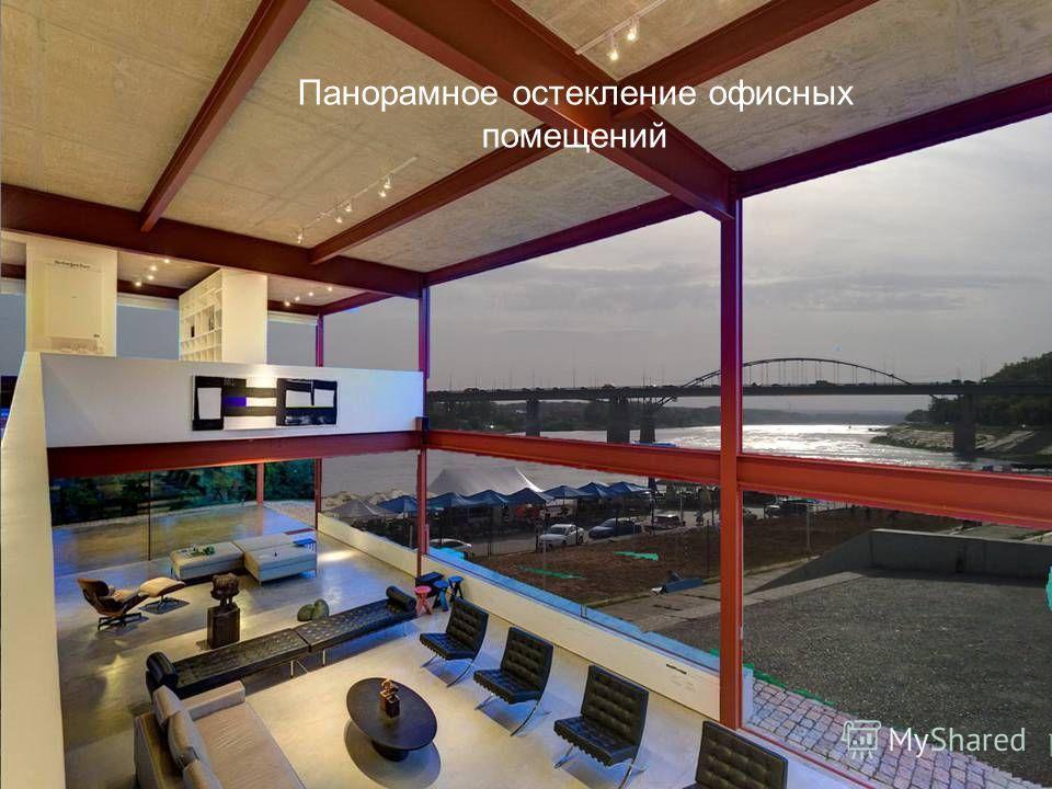 Панорамное остекление офисных помещений