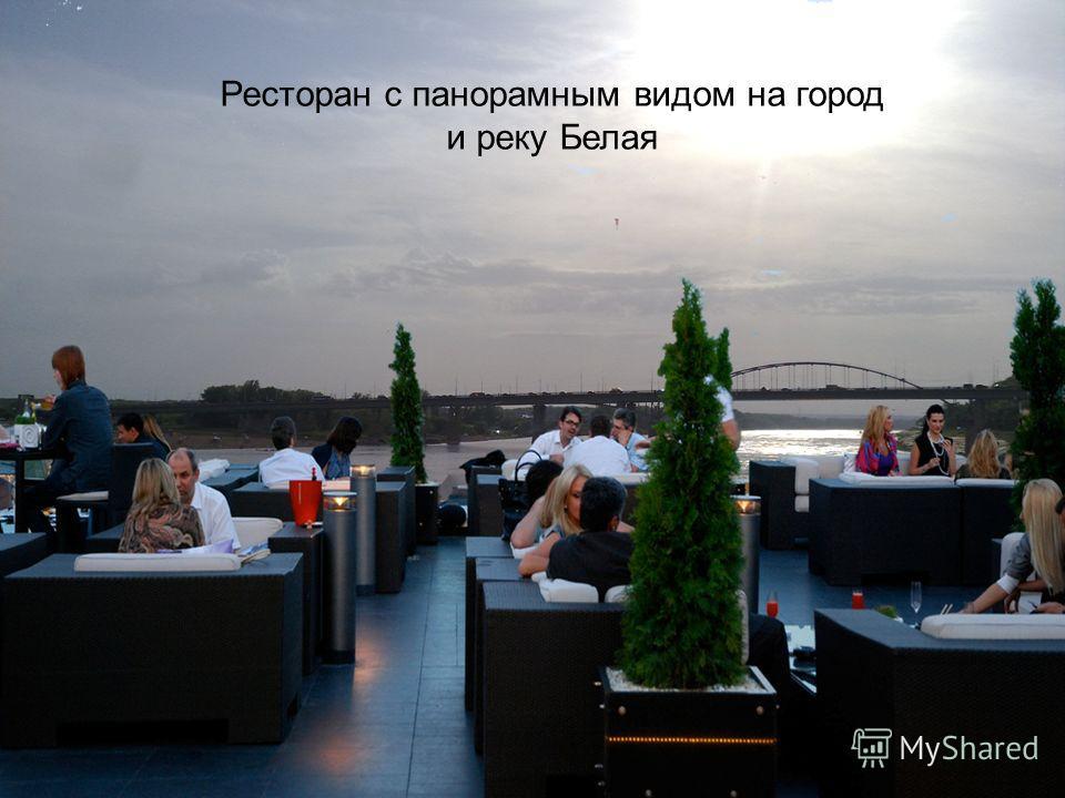 Ресторан с панорамным видом на город и реку Белая